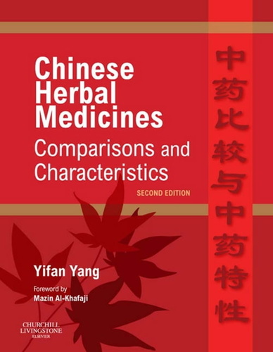 chinese-herbal-medicines-comparisons